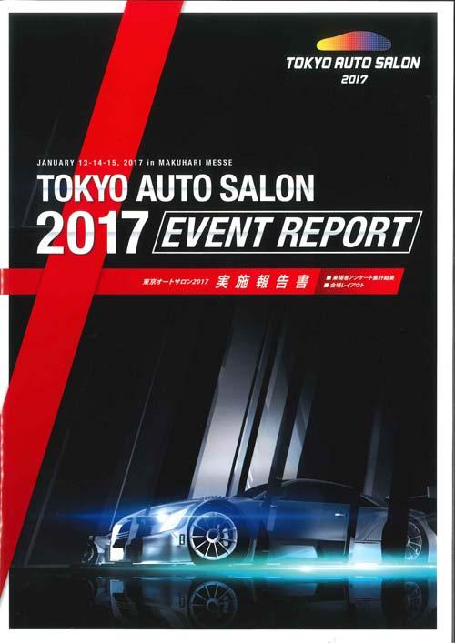 東京オートサロン報告書1
